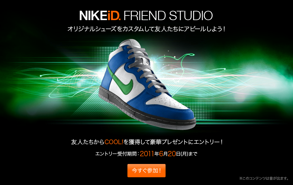 Mixi Launches Social Banner Ad Campaign With Nike Japan Social Networks Kantan Games Inc