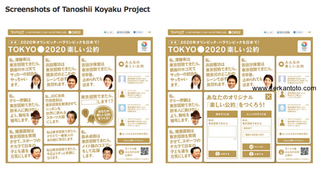 gree project tokyo 2020