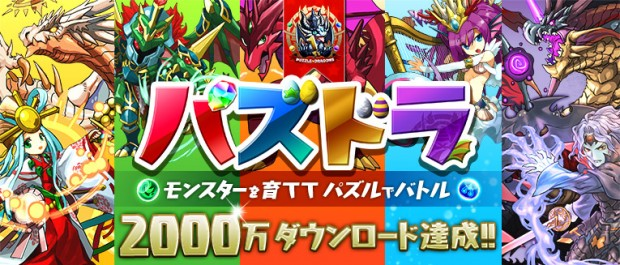 puzzle dragons japan gungho