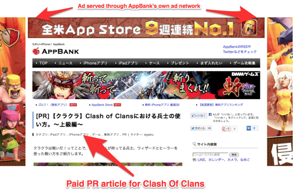 clash of clans japan appbank 2