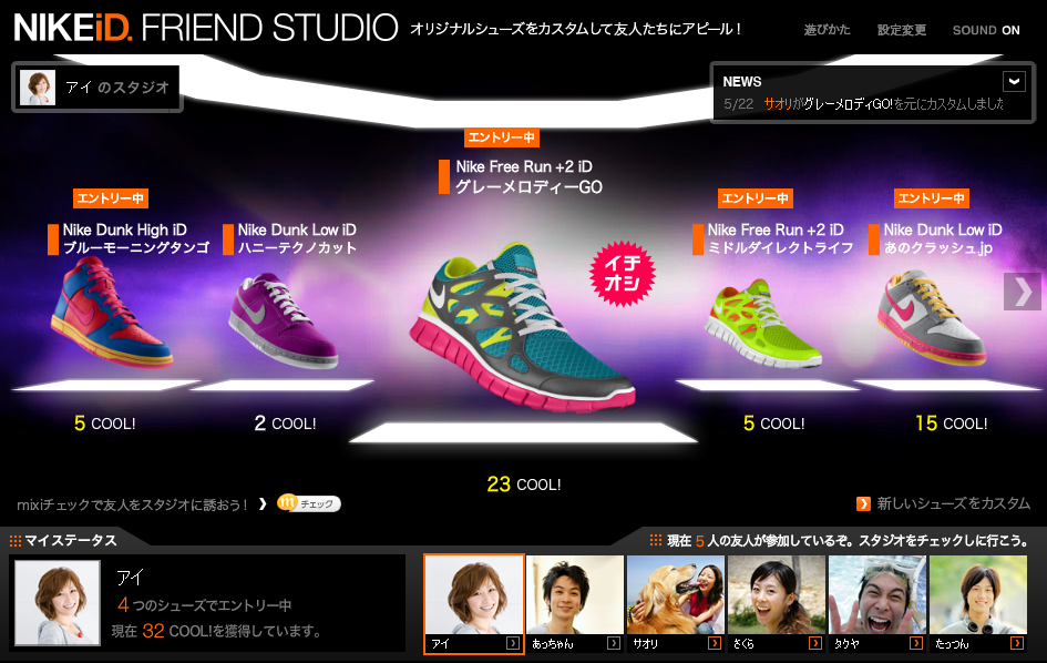 Mixi Launches Social Banner Ad Campaign With Nike Japan Social Networks Kantan Games Inc Ceo Blog