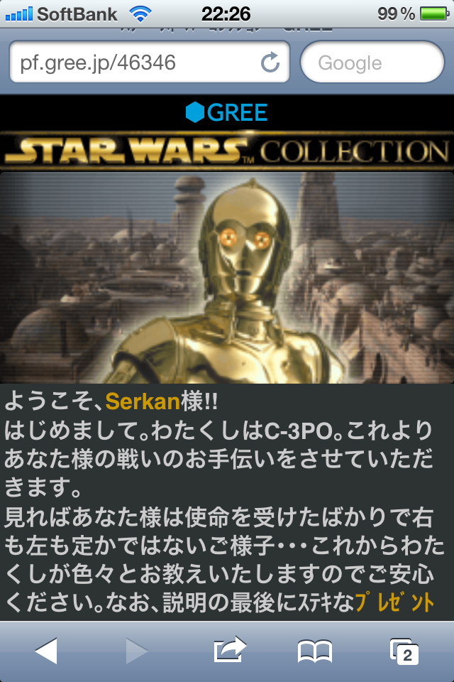 Konami Launches Star Wars Collection Social Game On GREE