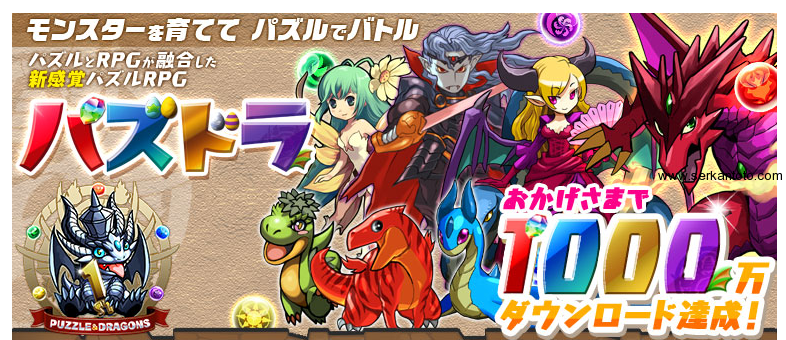 puzzle dragons gungho 10 million