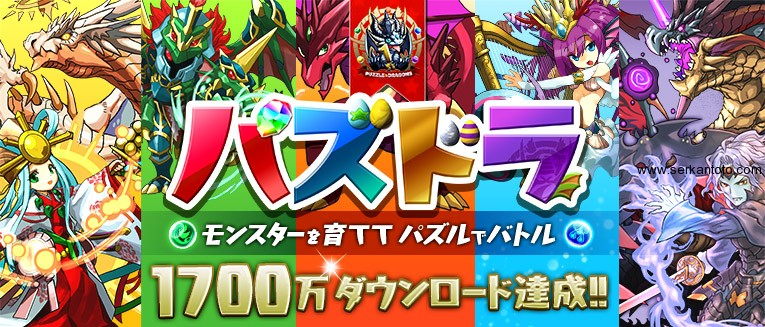 puzzle dragons gungho 17 million