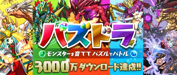 puzzle dragons 30 million gungho 3765